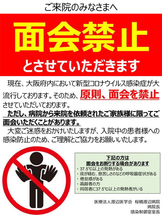 コロナウイルス面会禁止について