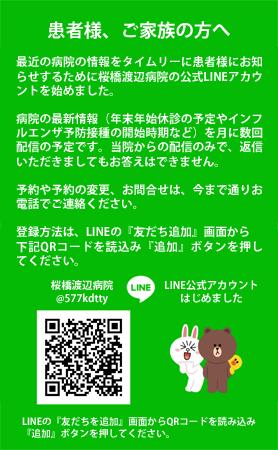桜橋渡辺病院 Line
